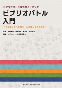 http://www.infosta.or.jp/wp/wp-content/uploads/2013/07/book20-212x300.jpg